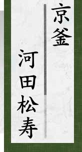 京釜 河田松寿