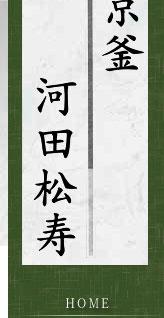 茶釜 京釜河田松寿のHOME